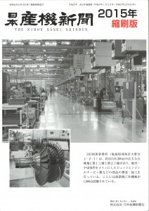 産機新聞縮刷版2015