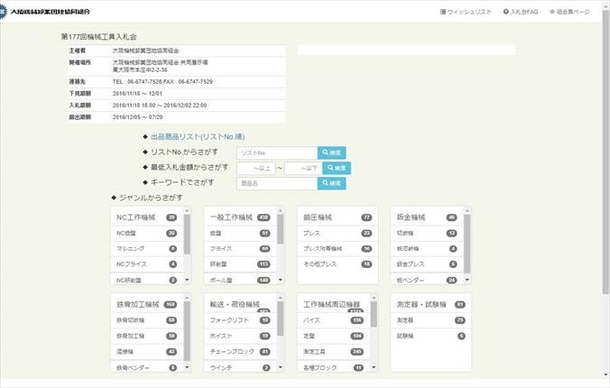 大阪機械卸業団地協同組合<br>機械工具入札会 ウェブサイト刷新