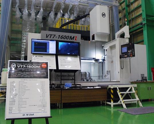 オーエム製作所 ターニングセンタの最上位機種を<br>内覧会で発表
