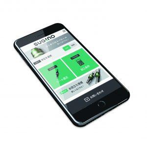 【ウェブ限定】スマホ用アプリ「スパロールアプリ」ースギノマシン