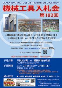 機械工具入札会を開催ー大阪機械卸業団地協同組合<br>下見期間:2月16日~3月1日 入札締切:3月2日正午