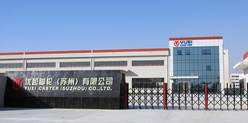 ユーエイキャスター 蘇州工場に新棟<br>生産再編、供給力を強化