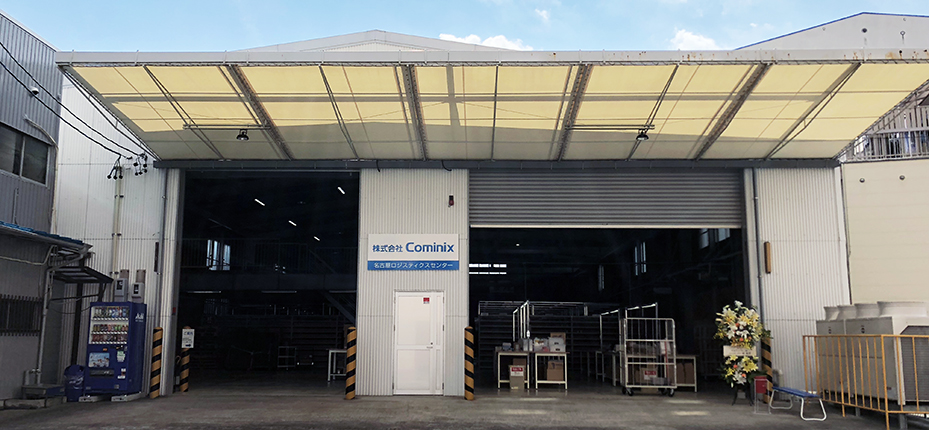 Cominix 名古屋ロジが本格稼働<br>切削工具・機器3万点
