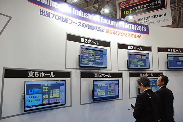 JIMTOF2018 〜総集編〜 広がるIoTの活用