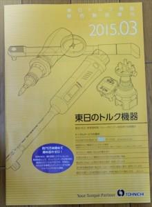 トルク機器の新カタログ発刊、東日製作所