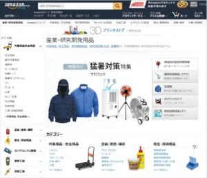 アマゾンが間接資材などの販売サイト