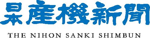 日本産機新聞