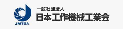 一般社団法人日本工作機械工業会
