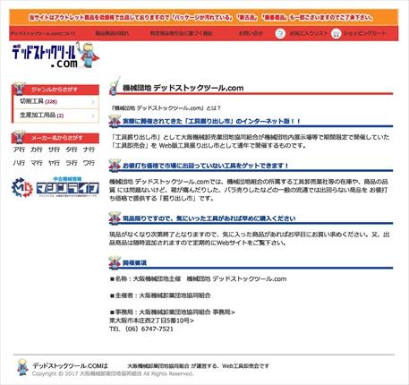 大阪機械卸業団地協同組合がウェブでデッドストック販売<br>廃番や箱潰れなど格安で