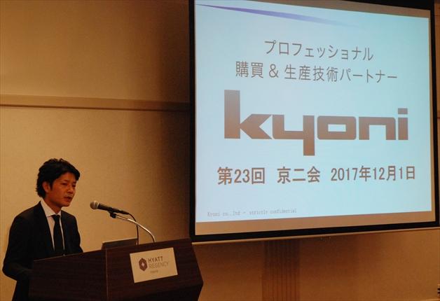 京二 2018年9月期の重点施策<br>「ロボ拡販」など3項目
