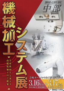 ジーネット名古屋支社 中部機械加工システム展開催<br>3月16・17日、ポートメッセなごや
