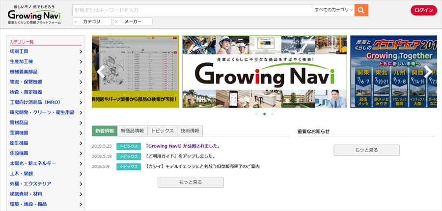 ユアサ商事 新サイトGrowingNavi<br>検索から発注まで