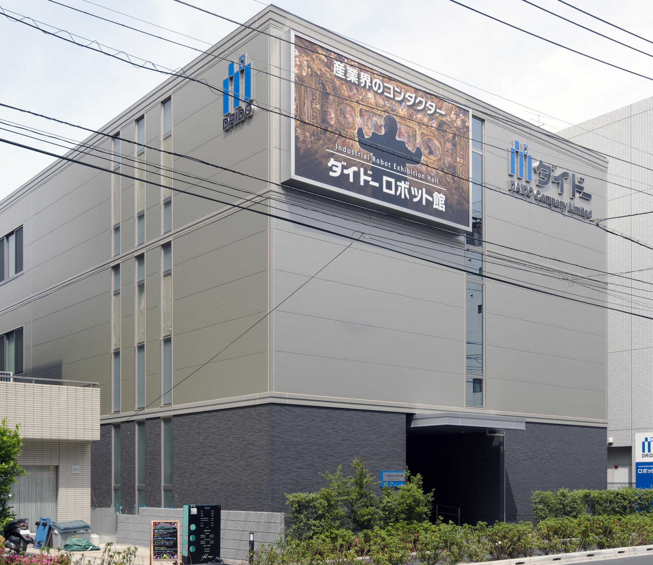 ダイドー 東京にもロボット館<br>投資額は約30億円
