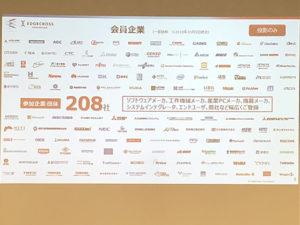 工場IoT化へ、共通基盤を構築 会員企業が200社超え