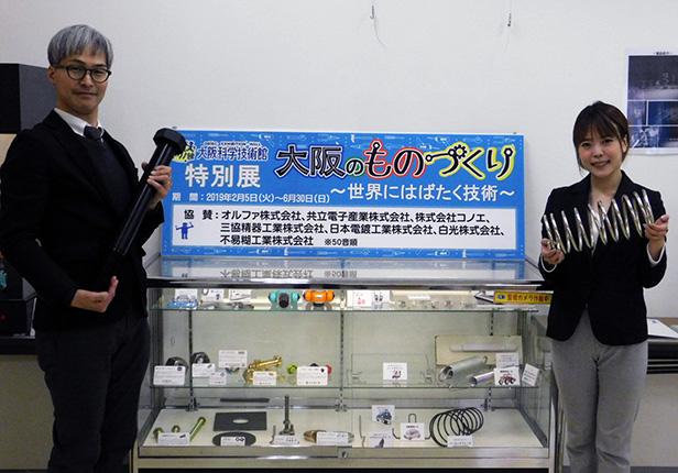 ネジやバネの魅力発信<br>大阪のものづくり特別展<br>コノエ、三協精器工業が出展