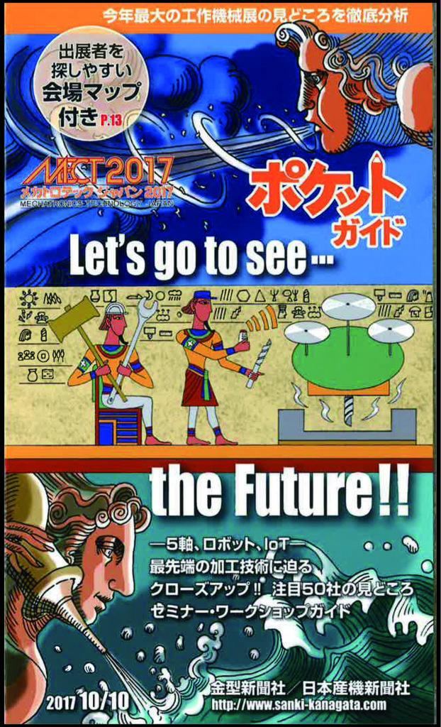 メカトロテックジャパン2019ポケットガイド<br>先着2000名様に進呈!